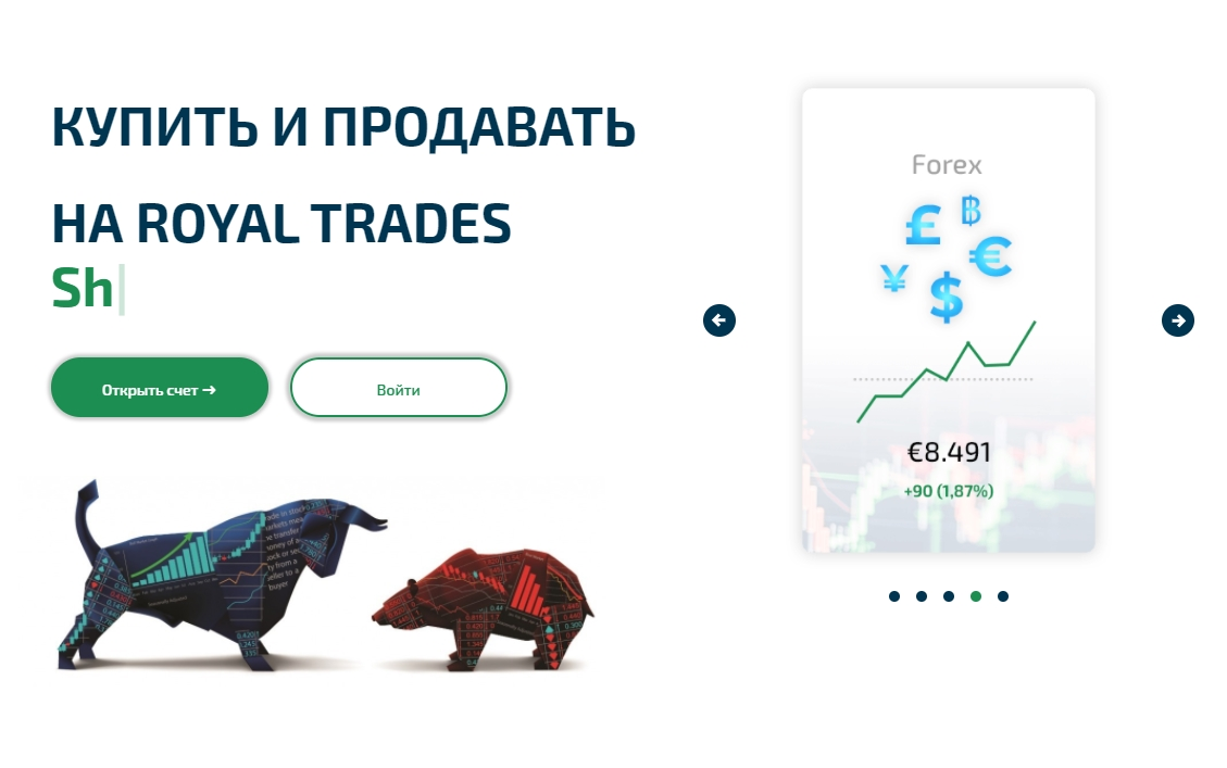 Сайт Royal Trades