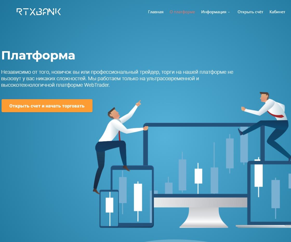 Сайт RTX Bank