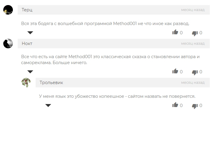 Отзывы о Method001