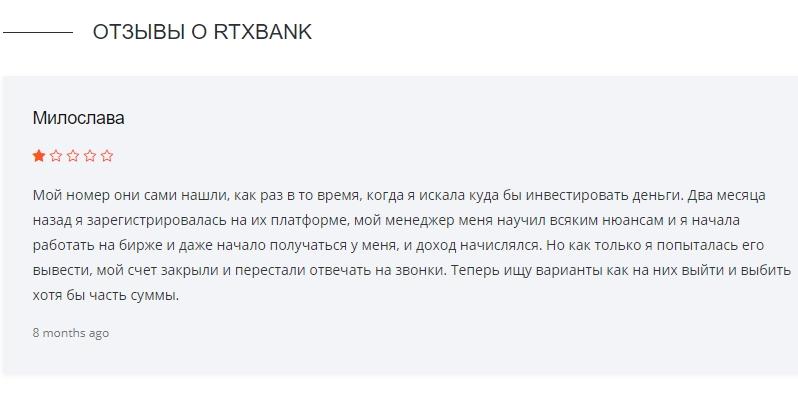 Отзывы о RTXBank