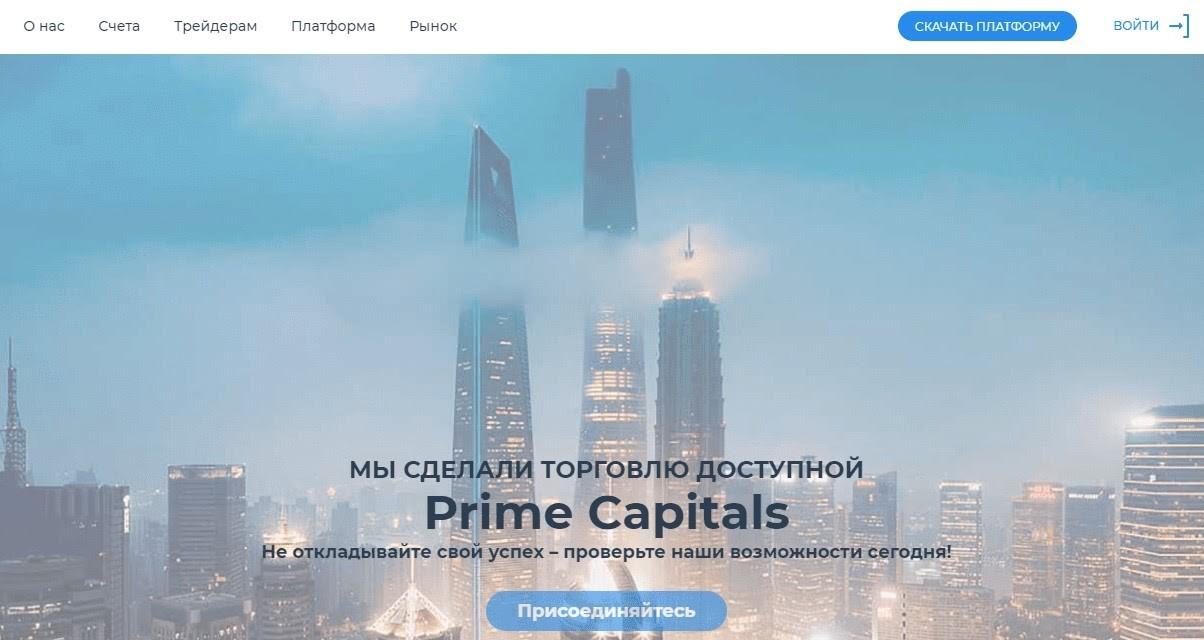 Заманчивые предложения проекта Prime Capitals