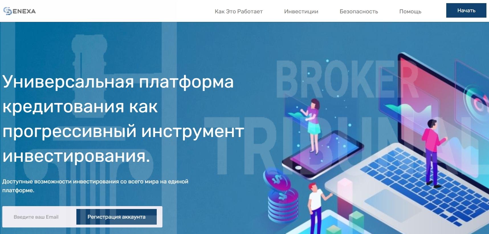 Инвестиции в скам-проект Senexa