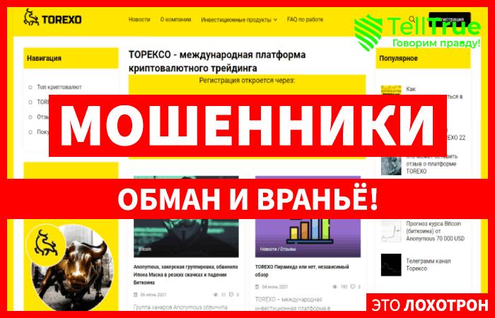Криптовалютный липовый трейдинг на Torexo