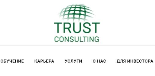 Мошенники из trustconsultingworld.com