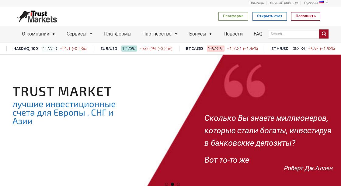 Основная страница разводил Trust Markets