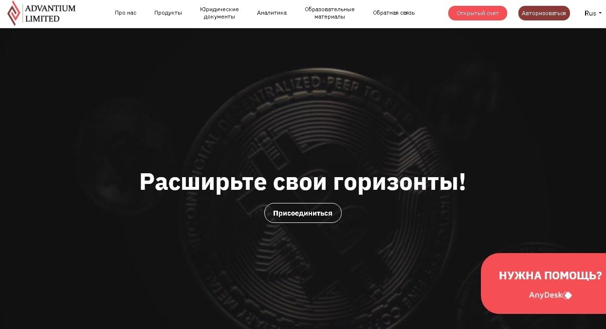 Advantium Limited сайт