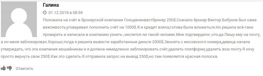 Мнение пользователя о Forex Gold Investment
