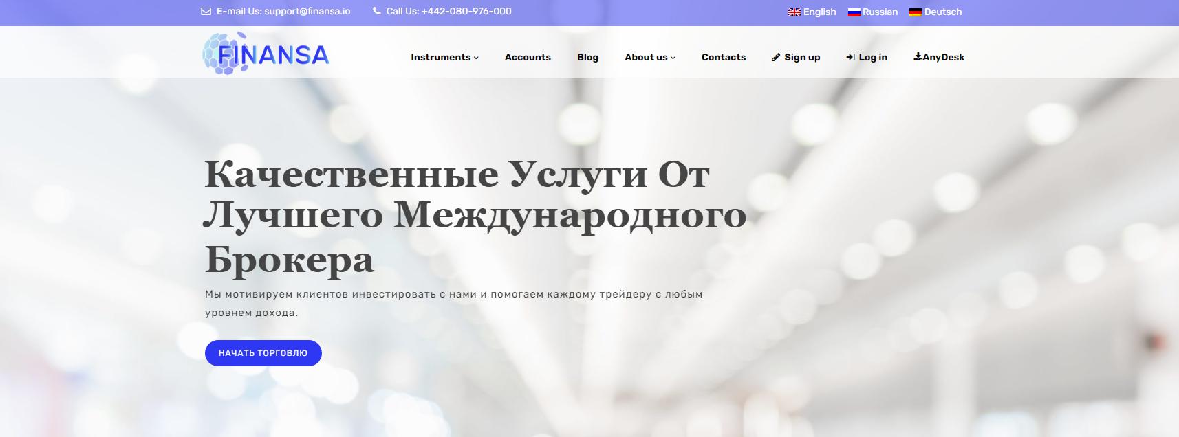 Сайт компании Finansa