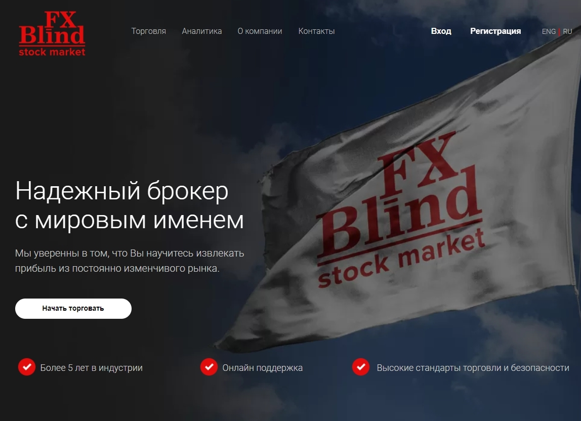 Торговля на FXBlind