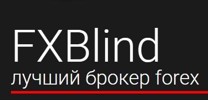 Обзор брокера FXBlind: мошенничество, отзывы и вывод денег : https://stablereviews.com
