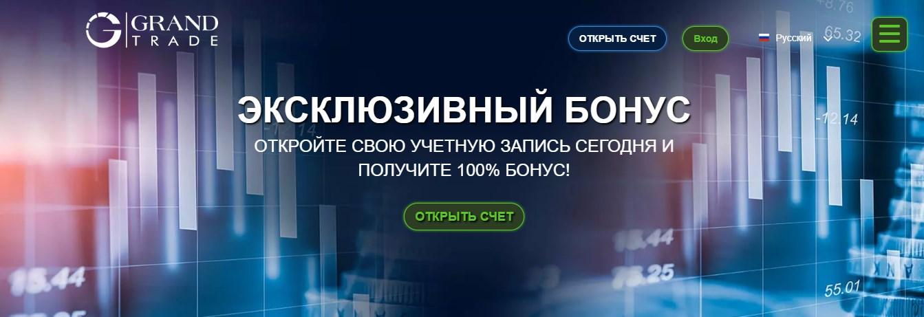 Сайт компании Grand Trade
