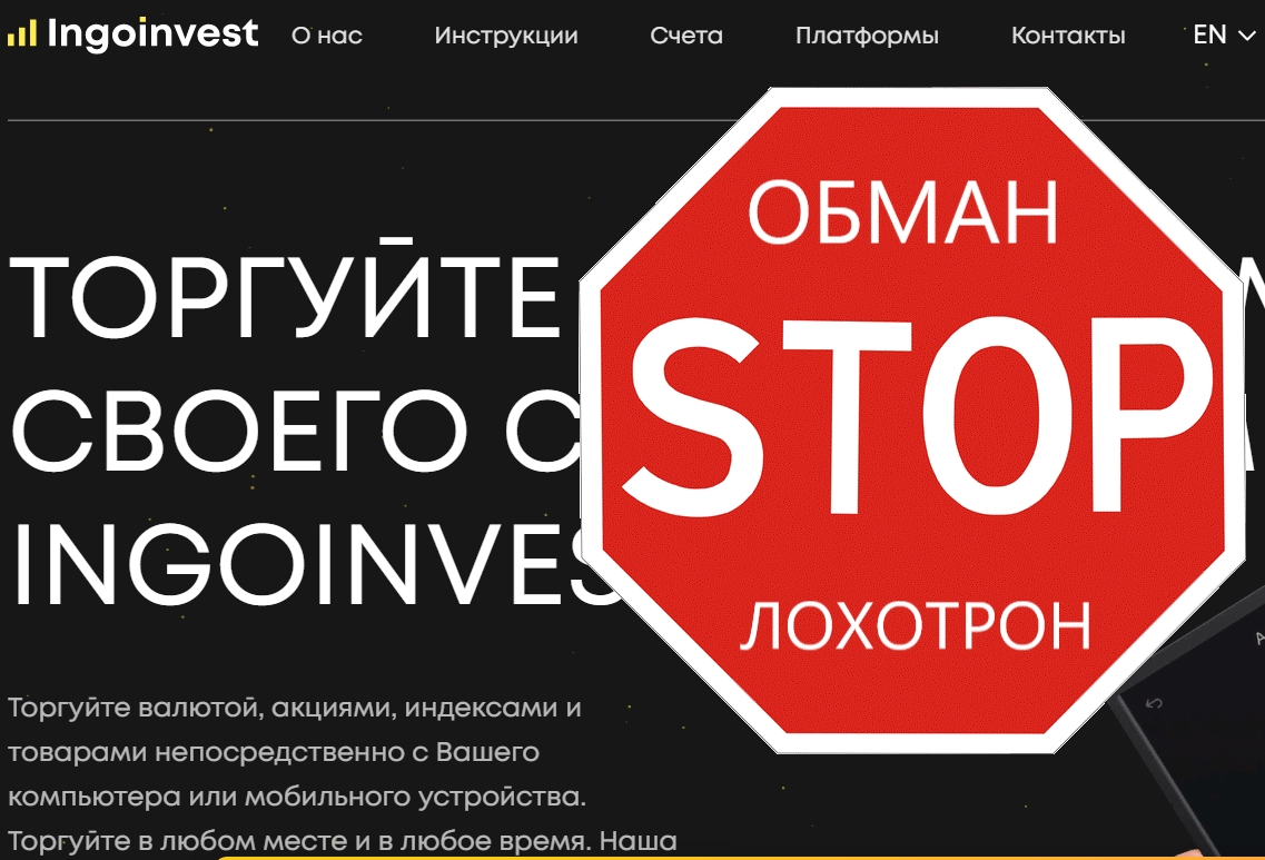 Сайт Ingoinvest