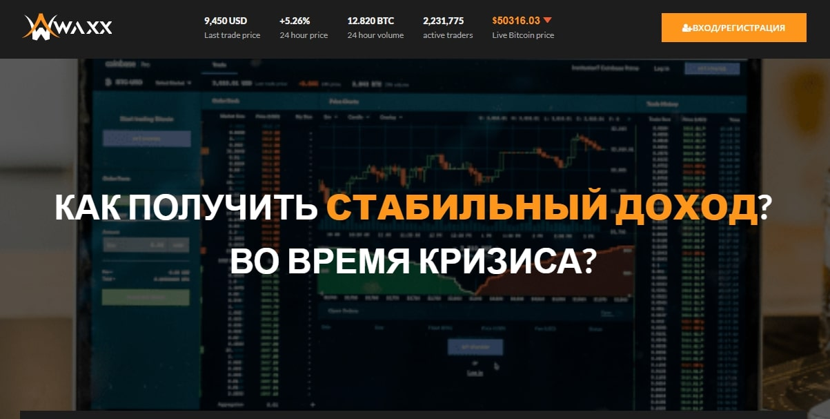 Лжеброкер WAXX Capital