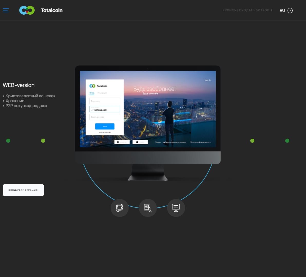 Обзор проекта Totalcoin.io