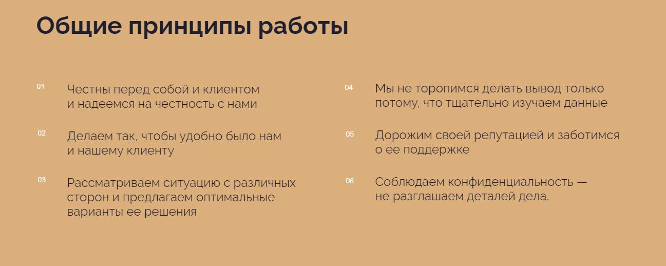 Принципы обмана компанией Воронин и партнеры