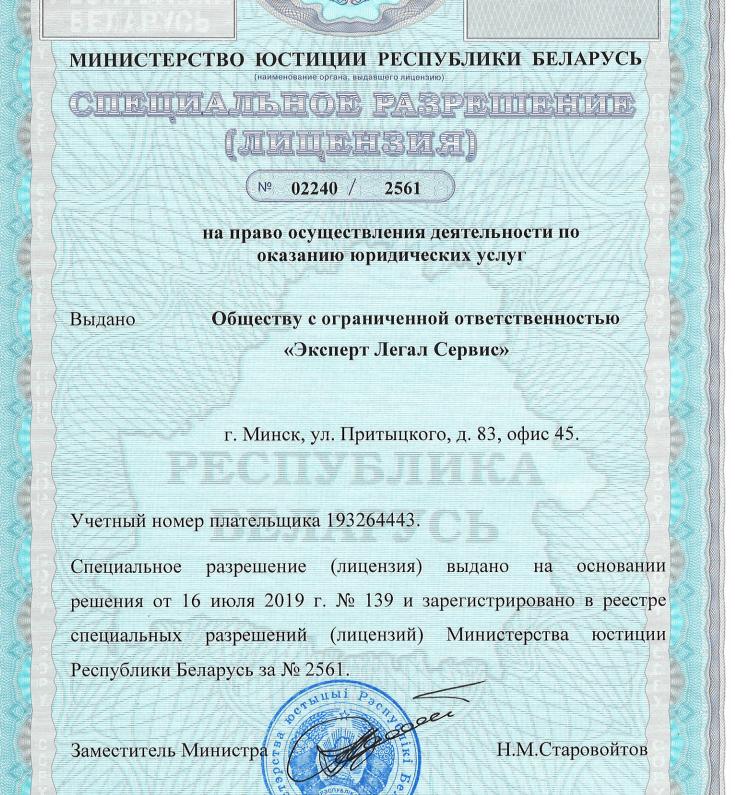 Поддельная лицензия компании Elsbroker