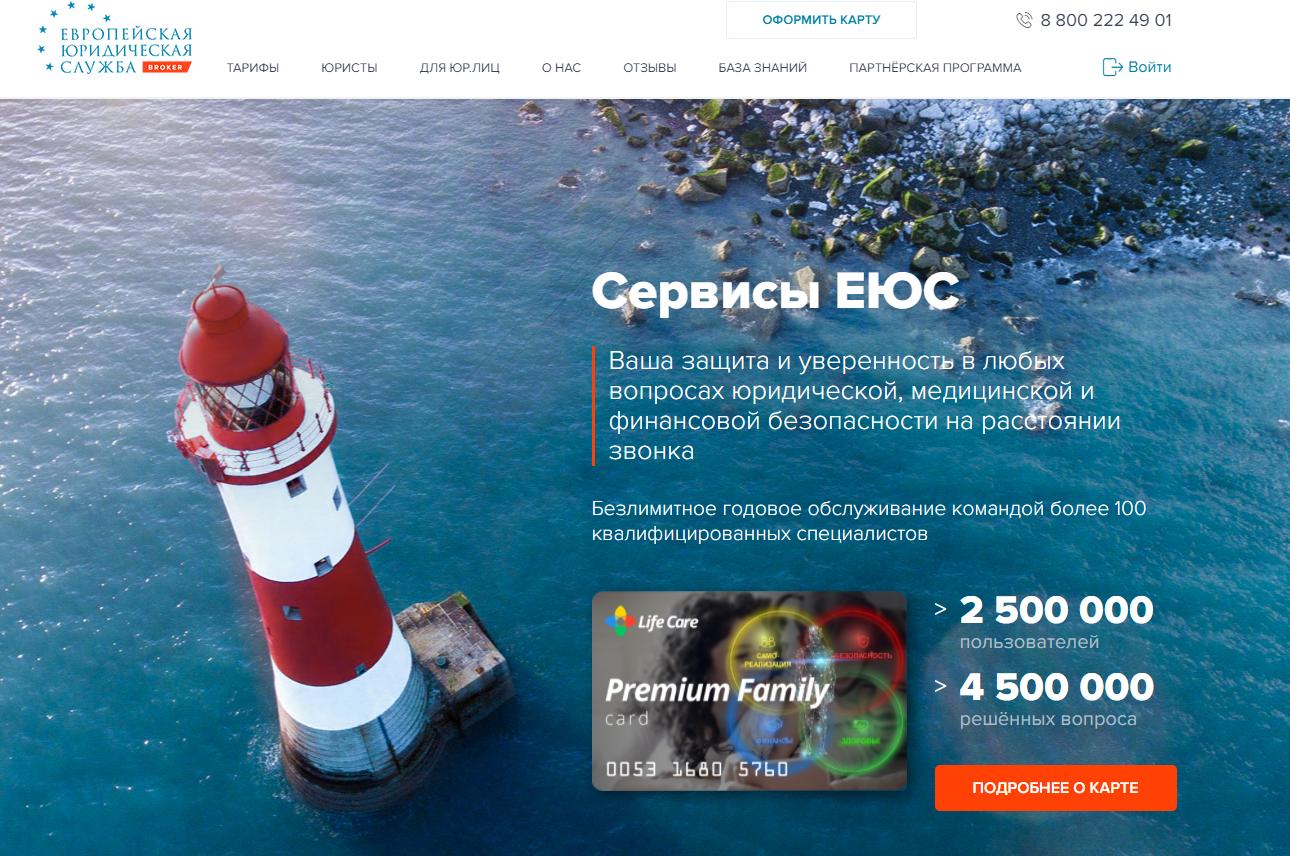 Обзор сайта мошенников Elsbroker
