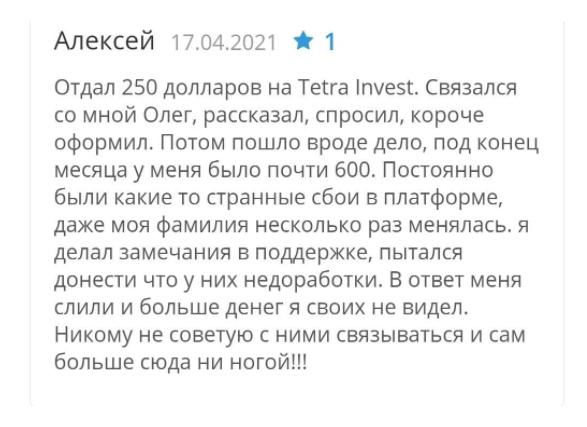 Реальный отзыв клиента о скам-конторе Tetra Invest